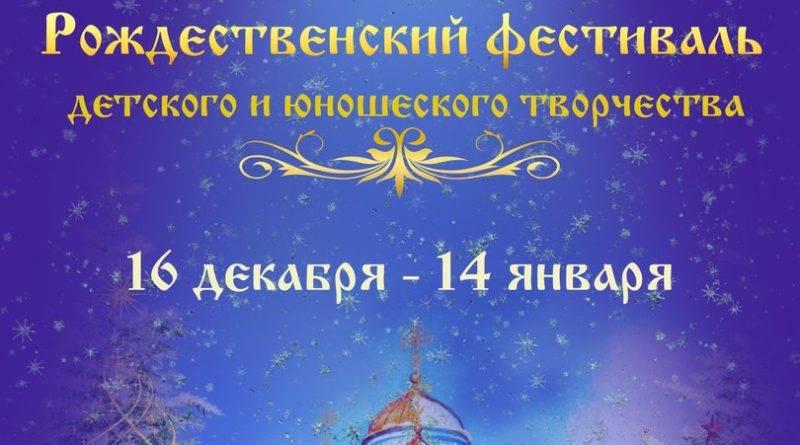 фестиваль «Свет Христова Рождества»