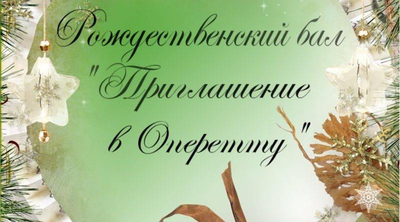 """Vestnikkladez.ru - Рождественский бал """"Приглашение в оперетту"""""""
