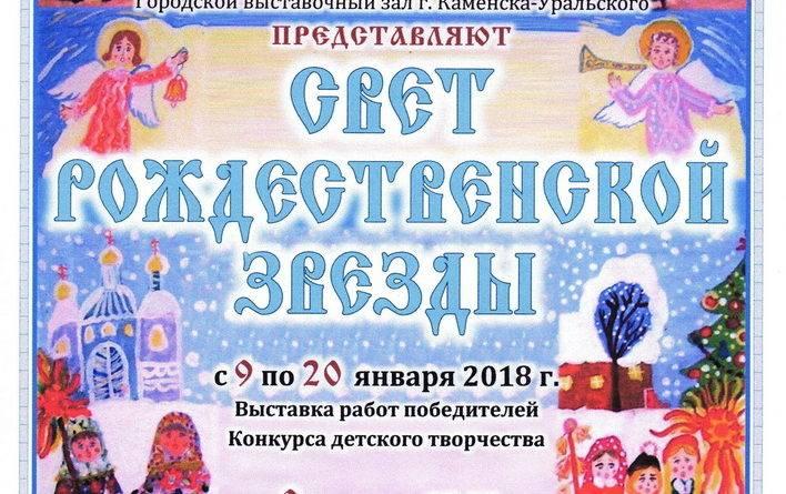 http://vestnikkladez.ru - Выставка работ победителей конкурса детского творчества «Свет Рождественской звезды»