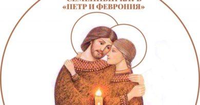 """http://vestnikkladez.ru - """"Православный семейный клуб"""