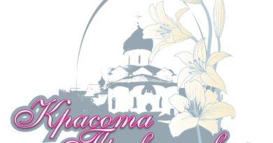 http://vestnikkladez.ru - конкурс «Красота Православия»