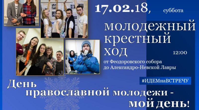 http://vestnikkladez.ru - молодежный крестный ход