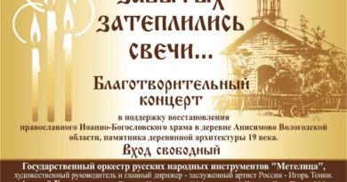 http://vestnikkladez.ru - Благотворительный концерт