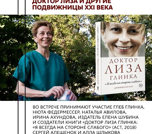 http://vestnikkladez.ru - доктор Лиза