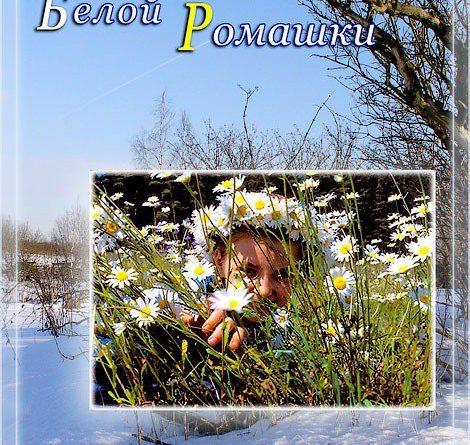 """http://vestnikkladez.ru - праздник для больных детей """"Белая ромашка"""""""