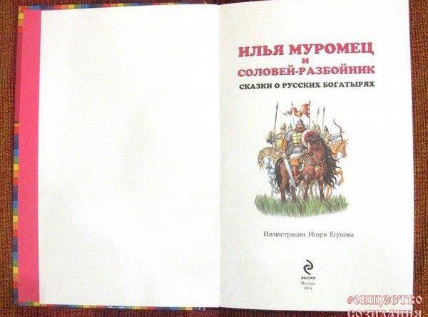 http://vestnikkladez.ru - ложные былины