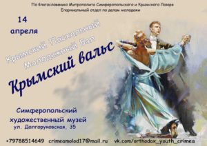http://vestnikkladez.ru - Пасхальный молодежный бал «Крымский вальс» уже совсем скоро
