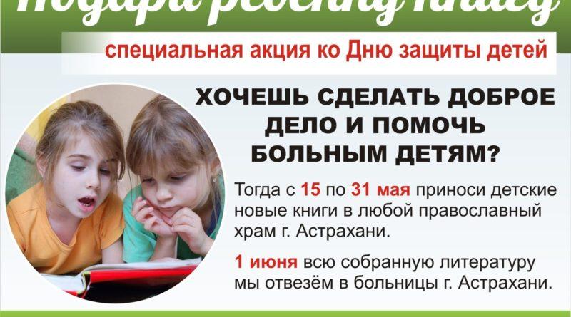 http://vestnikkladez.ru - Акция «Подари ребенку книгу