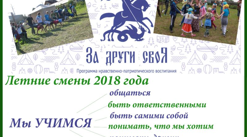 http://vestnikkladez.ru - экспедиция православного проекта «За други своя»