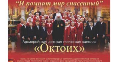 http://vestnikkladez.ru - детская капелла «Октоих»