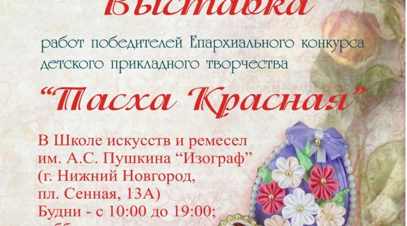 http://vestnikkladez.ru - награждение победителей епархиальных конкурсов «Пасха Красная» и «Дети иллюстрируют православную книгу»