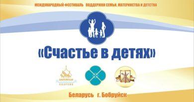 http://vestnikkladez.ru - S_15_po_20_maya_v_Bobruyske_sostoitsya_VII_Megdunarodniy_festival3441789big