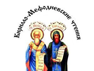 http://vestnikkladez.ru - детско-юношеские Кирилло-Мефодиевские чтения
