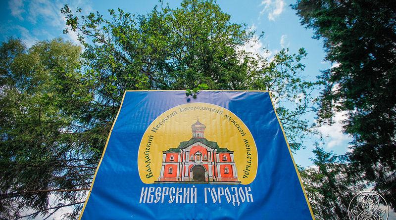 http://vestnikkladez.ru - летние православные лагеря «ПАЛОМНИК» и «ИВЕРСКИЙ ГОРОДОК» летние православные лагеря «ПАЛОМНИК» и «ИВЕРСКИЙ ГОРОДОК»