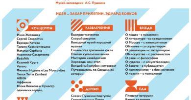 http://vestnikkladez.ru - семейный фестиваль «Традиция»