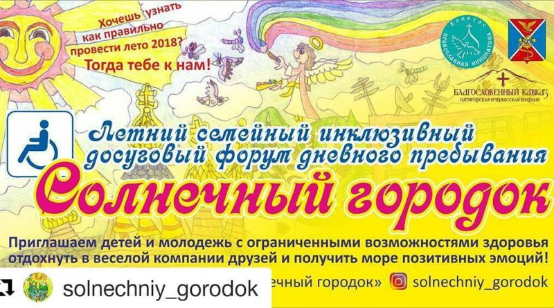 "http://vestnikkladez.ru - ""Солнечный городок"""