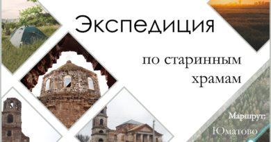http://vestnikkladez.ru - Экспедиция по старинным храмам
