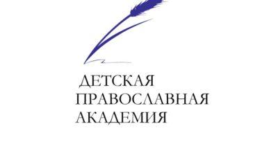 http://vestnikkladez.ru - 16-я смена «Детской православной академии»