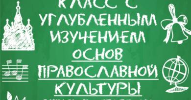 http://vestnikkladez.ru - класс с углубленным изучением Основ православной культуры