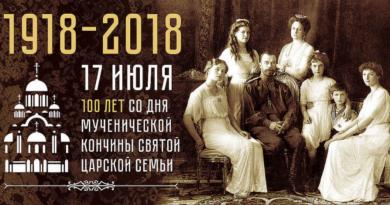 http://vestnikkladez.ru - Царские дни-2018