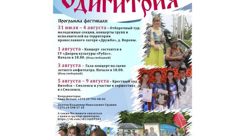 """http://vestnikkladez.ru - Международный православный молодёжный фестиваль """"Одигитрия"""""""