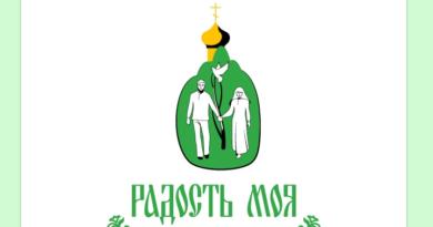 http://vestnikkladez.ru - I Межрегиональный форум православной молодежи «Радость моя»
