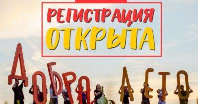 http://vestnikkladez.ru - «ДоброЛето. Территория веры»