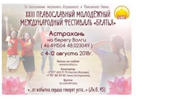http://vestnikkladez.ru - XXIII Международный православный молодежный фестиваль «Братья»