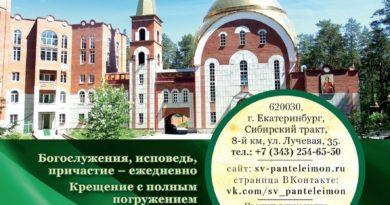 http://vestnikkladez.ru - ХРАМ ЦЕЛИТЕЛЯ ПАНТЕЛЕИМОНА