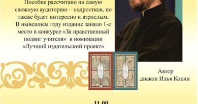 http://vestnikkladez.ru - открытый урок