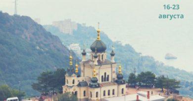 http://vestnikkladez.ru - Лагерь в Крыму от Николо-Угрешской духовной семинарии