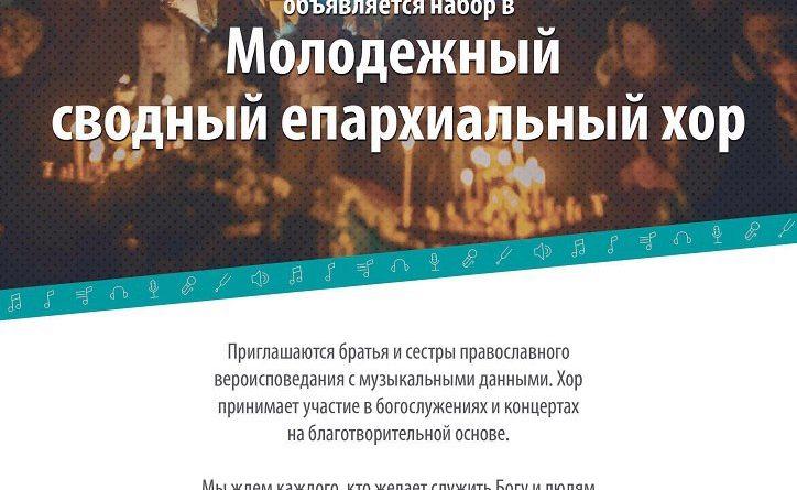 http://vestnikkladez.ru - Астраханский молодежный хор