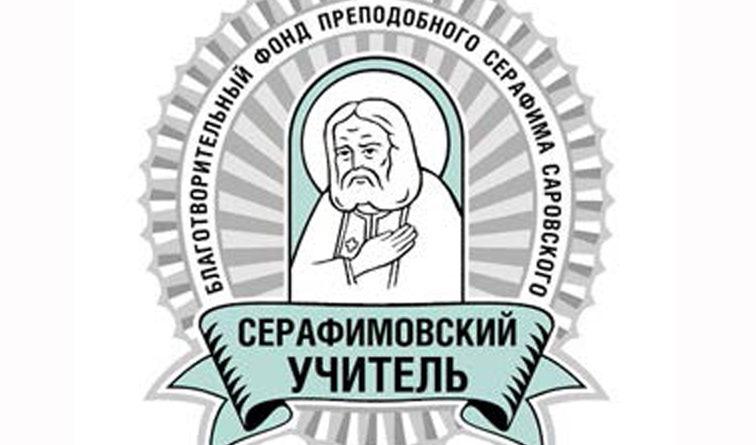 http://vestnikkladez.ru - «Серафимовский учитель»