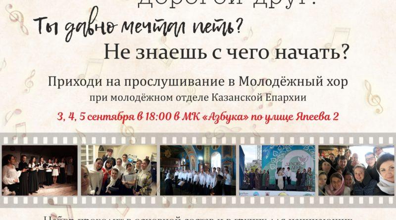 http://vestnikkladez.ru - Православная молодежь Казани: приглашаем в хор