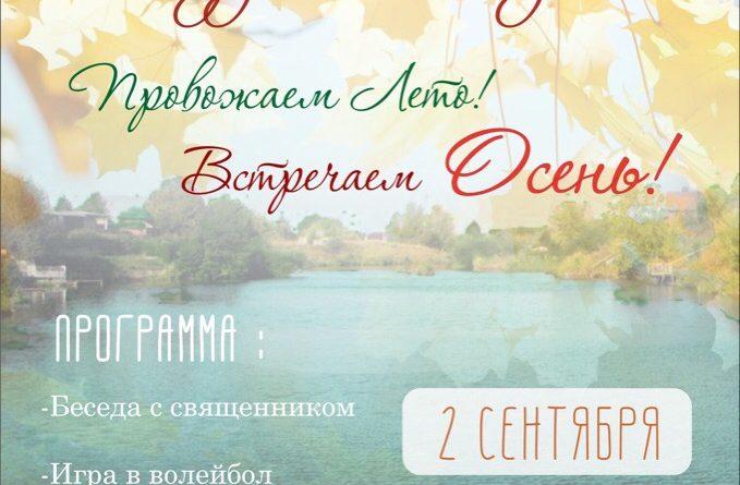 http://vestnikkladez.ru - Православная молодёжь приглашает закрыть летний сезон