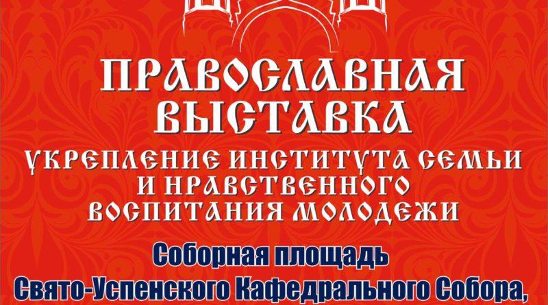 http://vestnikkladez.ru - VМеждународная православная выставка