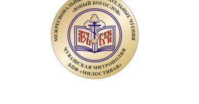 http://vestnikkladez.ru - XVIII Межрегиональные чтения юных богословов