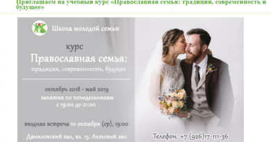 http://vestnikkladez.ru - Школа молодой семьи