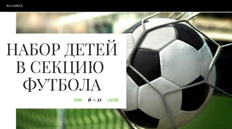 "http://vestnikkladez.ru - Футбольная школа "" АЛЬЯНС """