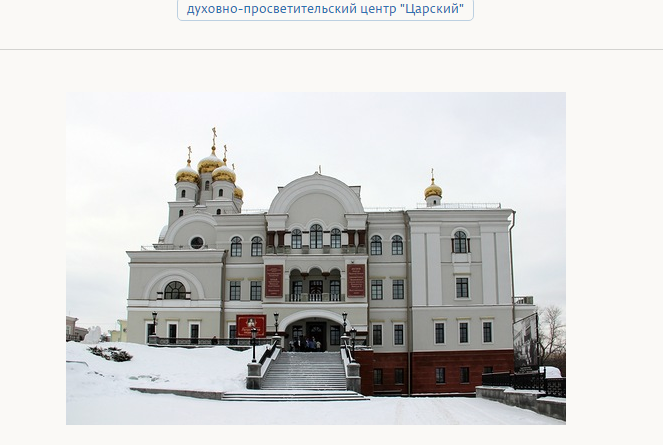 http://vestnikkladez.ru - духовно-просветительский центр «Царский»