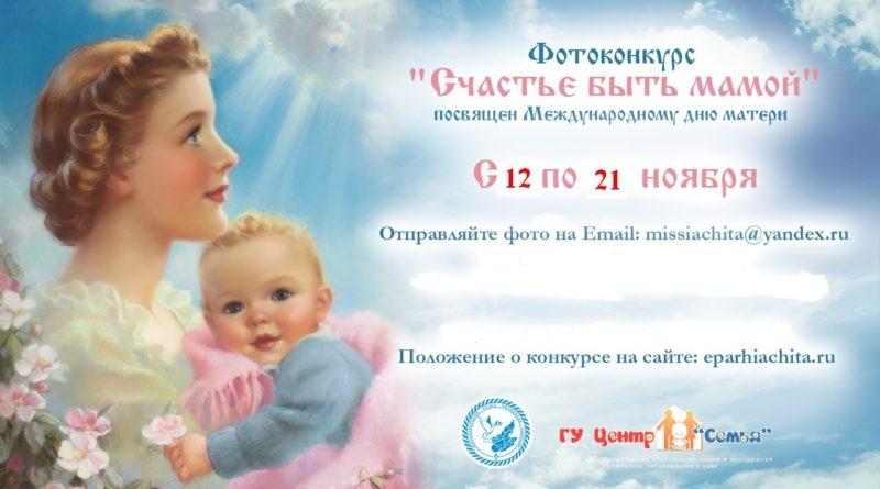 "http://vestnikkladez.ru - фотоконкурс ""Счастье быть мамой"""