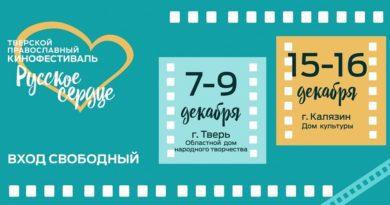 http://vestnikkladez.ru - православный кинофестиваль