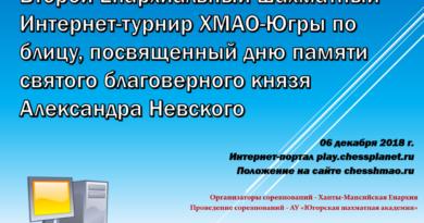 http://vestnikkladez.ru - internet-turnir