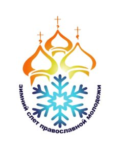 vestnikkladez.ru Зимний слет православной молодежи