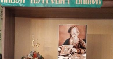 http://vestnikkladez.ru - 140-й годовщина со дня рождения Павла Петровича Бажова
