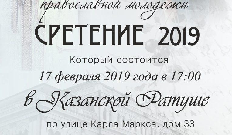 Бал православной молодежи СРЕТЕНИЕ 2019| vestnikkladez.ru