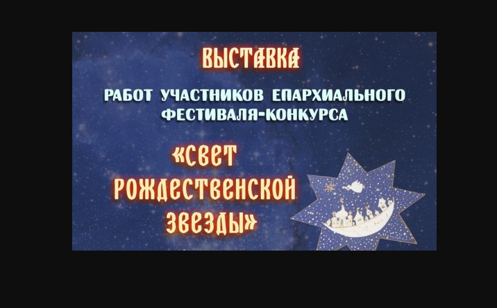 http://vestnikkladez.ru - фестиваль «Свет Рождественской звезды»
