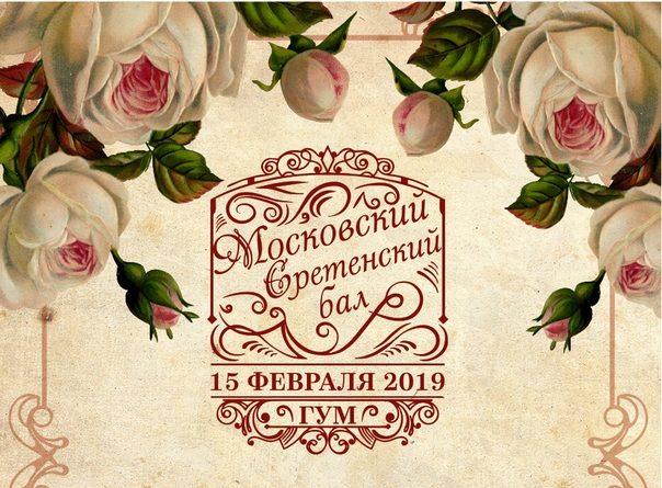 Москва. Сретенский бал | vestnikkladez.ru