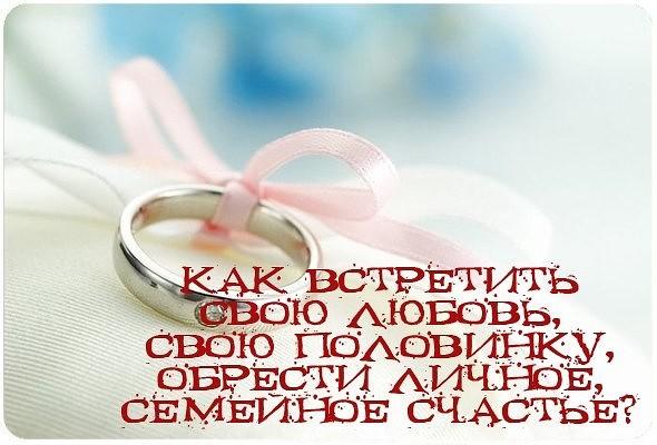 "http://vestnikkladez.ru - группа ""Как найти свою половинку"""
