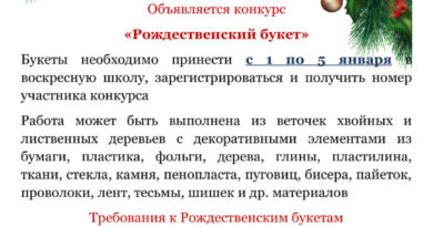 http://vestnikkladez.ru - rozhdestvenskij-buket